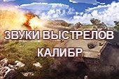 Звуки выстрелов Калибр для World of Tanks 1.6.1.3 WOT