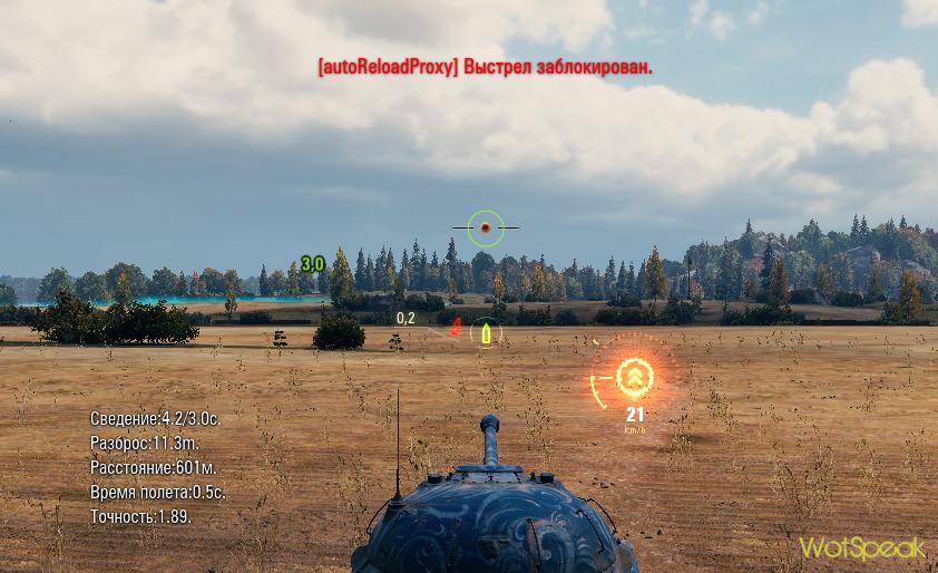 Помощник автомата дозаряжания для World of tanks 1.6.1.3 WOT