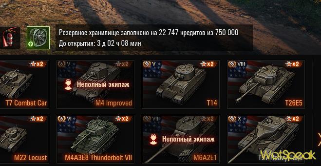 Уведомление о заполнении Резервного хранилища для World of tanks 1.5.1.2 WOT