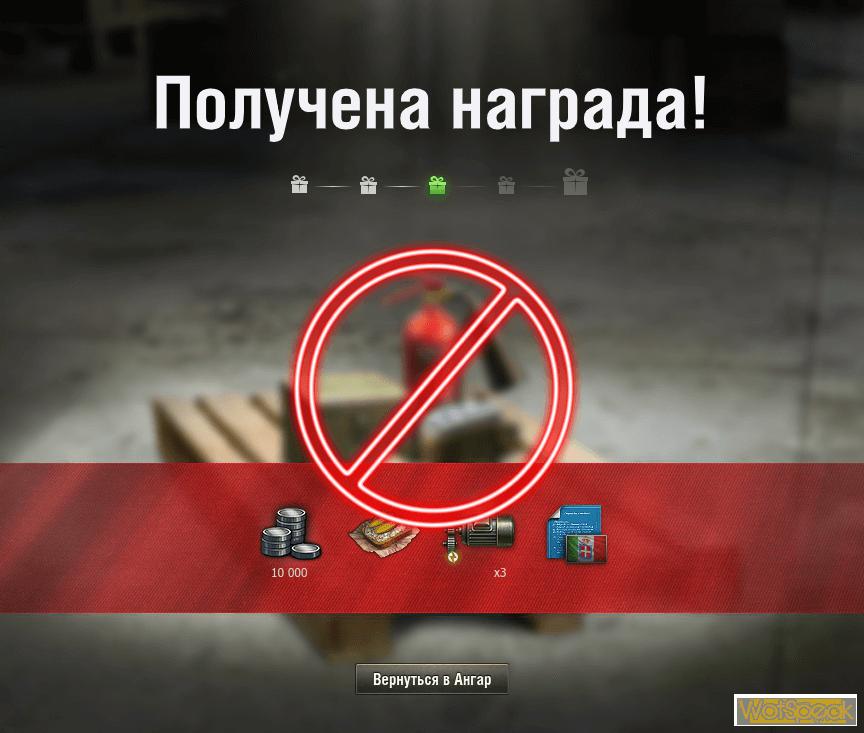 Отключение ангарных плюшек для World of tanks 1.5.1.2 WOT