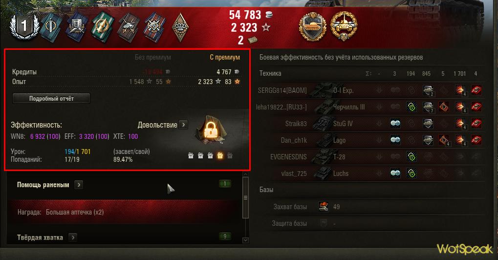Показ рейтинга wn8, eff, xte в окне результата боя + чистый опыт и серебро за бой для World of tanks 1.5.1.2 WOT