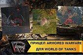 Прицел и озвучка экипажа из Armored Warfare для World of tanks 1.5.1.2 WOT