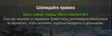 Информация о респауне при загрузке боя для World of tanks 1.12.1.1 WOT