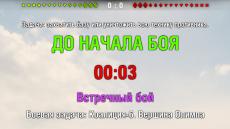 Изменение таймера отсчета перед боем для World of tanks 1.11.0.0 WOT