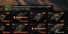 Уведомление о заполнении Резервного хранилища для World of tanks 1.7.0.2 WOT