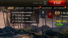 Отображение активных резервов в ангаре для World of tanks 1.8.0.1 WOT