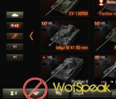 Отключение ангарных сообщений для World of tanks 1.6.1.4 WOT