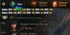 Онлайн игроков на серверах для World of tanks 1.9.0.3 WOT