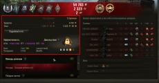 Показ рейтинга wn8, eff, xte в окне результата боя + чистый опыт и серебро за бой для World of tanks 1.6.0.2 WOT