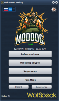 Сборка модов ModDog - модпак для World of Tanks 1.6.0.1 WOT