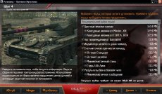 Стабильная Lite версия модпака Протанки для World of tanks 1.9.0.1 WOT