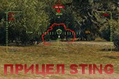 Прицел Sting для World of Tanks 1.6.1.4 WOT
