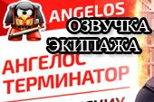 Озвучка экипажа Gabriel Angelos для World of tanks 1.7.0.1 WOT