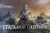 Озвучка экипажа Стальной охотник для World of tanks 1.7.0.2 WOT