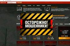 Осторожно: сайт мошенников WotspeakShop.ru