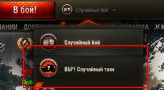 Случайный выбор танка в ангаре Randomizer для WOT 1.12.1.2 World of Tanks