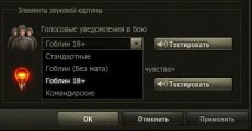 Новая матная озвучка от Гоблина (Дмитрия Пучкова) World of tanks 1.14.0.2 WOT
