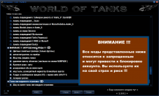 WoT-Lom ㋛ читы и моды для World of tanks 1.10.1.4 WOT