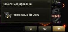 Уникальные 3D Стили для World of tanks 1.11.1.3 WOT