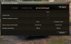 Мод детектор угнетения для World of Tanks 1.12.1.2 WOT