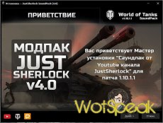 Оптимальная версия JustSherlock ModPack Base для World of tanks 1.12.0.0 WOT